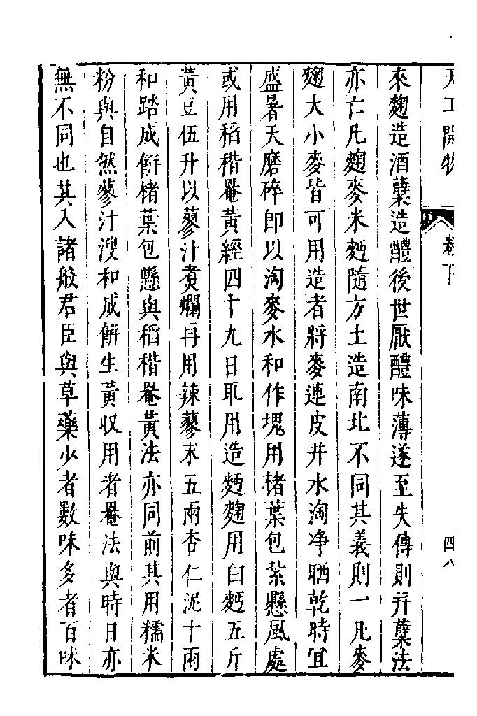 麴蘗第十七卷